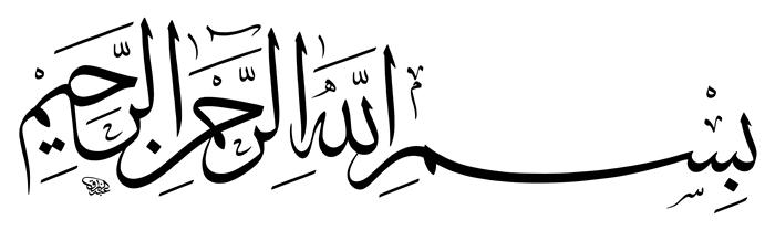 Basmala op bismiallah caligrafía árabe islámica