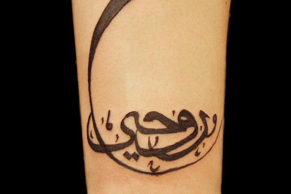 Tatuaje caligrafía árabe, mi alma