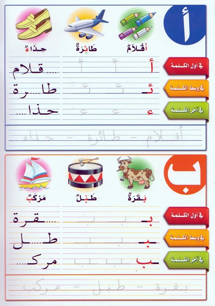 Cuaderno de caligrafía árabe