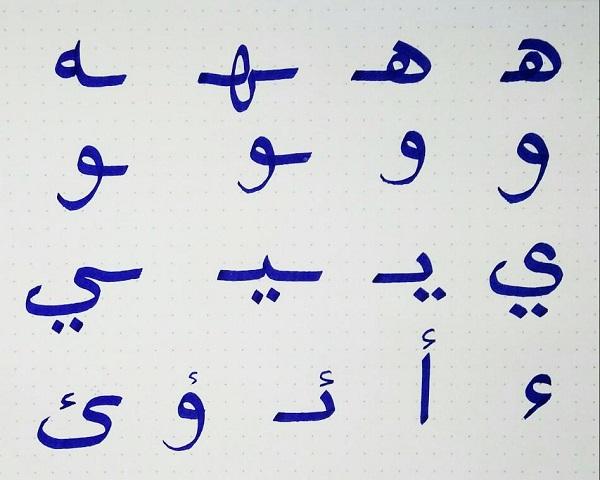 Tutorial caligrafía árabe paso a paso 4