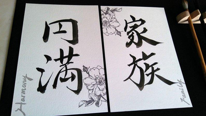 Caligrafía japonesa 2