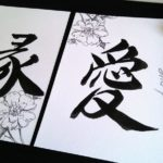 La caligrafía japonesa como un arte o una disciplina
