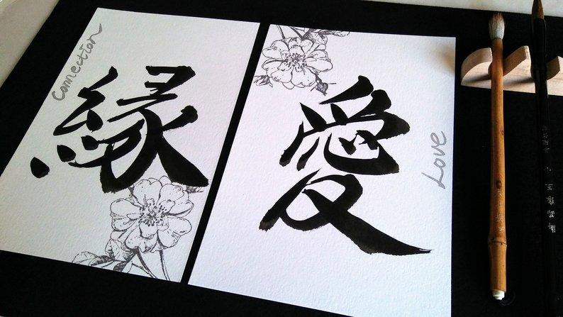 Caligrafía japonesa 3