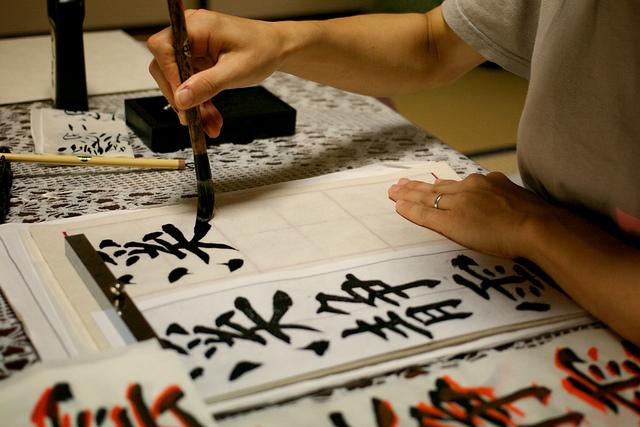 Caligrafía japonesa