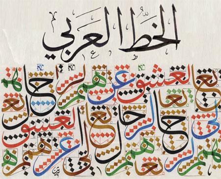 Caligrafía árabe Thuluth
