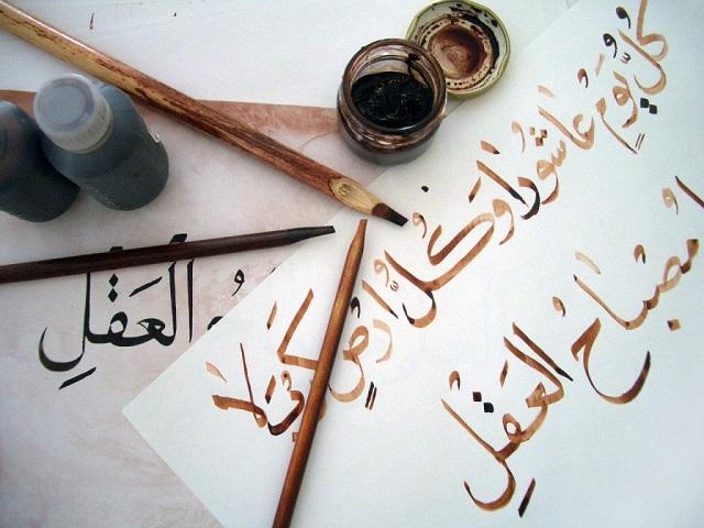 Materiales y herramientas de escritura para la caligrafía árabe