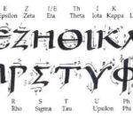 Caligrafía Griega: Alfabeto Griego Paso a Paso (Videotutorial)